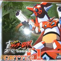 ROBOT GETTER ONE GETTA 1 AOSHIMA SG - 13 NORMAL COLOUR
